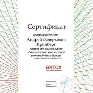 Сертификат Центра Интернет Образования ARTOX